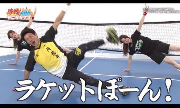 「修造テニササイズWith シーズン2まとめ」テニス太郎 2017年11月放送分