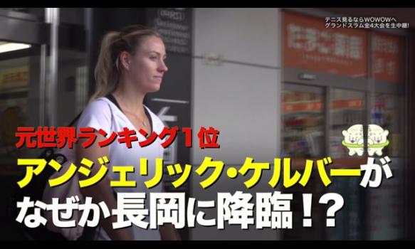 「ケルバーは何しに長岡へ?〜元世界1位 A.ケルバー 新潟・長岡 来訪記」テニス太郎 2017年11月放送分