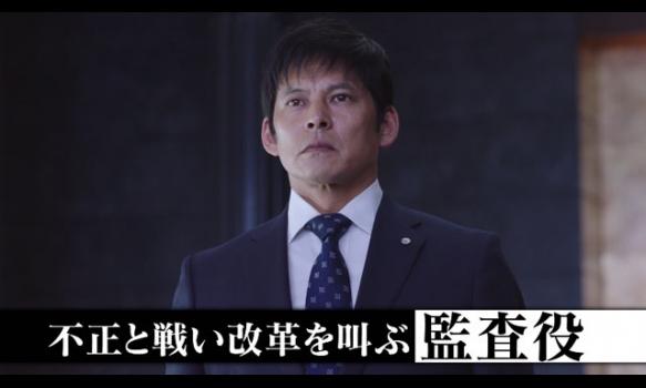 連続ドラマW 監査役 野崎修平/プロモーション映像(60秒)
