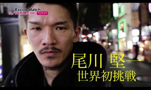 エキサイトマッチ〜世界プロボクシング/尾川堅一 世界初挑戦  番組宣伝映像