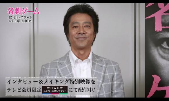 連続ドラマW 名刺ゲーム/メイキング映像 ダイジェスト版