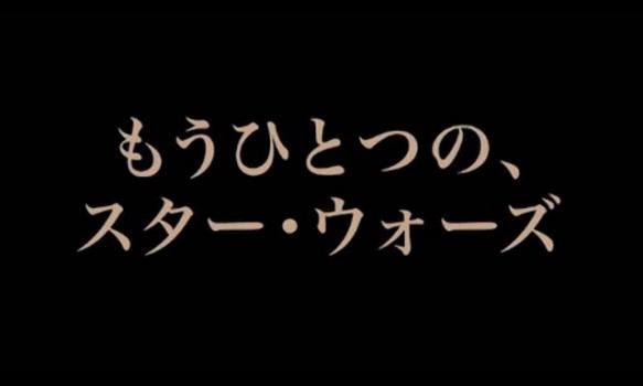映画『ローグ・ワン/スター・ウォーズ・ストーリー 』紹介(90秒)