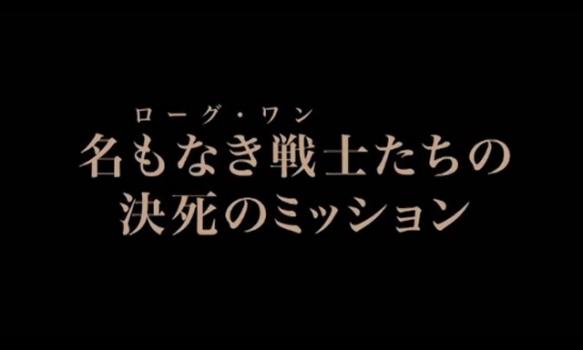 映画『ローグ・ワン/スター・ウォーズ・ストーリー 』紹介(30秒)