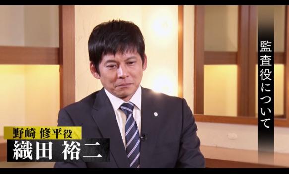 連続ドラマW 監査役 野崎修平/番組ミニガイド