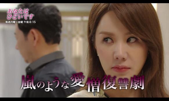 韓国ホームドラマ「あなたはひどいです」ダイジェスト vol.2
