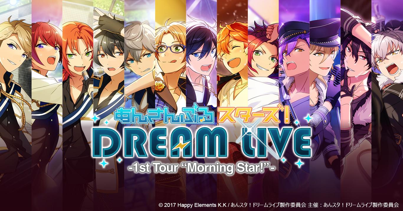 """あんさんぶるスターズ! DREAM LIVE -1st Tour """"Morning Star!""""-"""