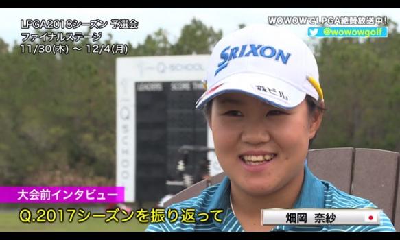 畑岡奈紗 大会前インタビュー/LPGA2018シーズン予選会 ファイナルステージ