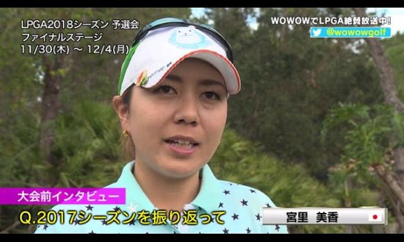 宮里美香 大会前インタビュー/LPGA2018シーズン予選会 ファイナルステージ