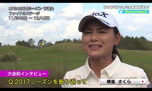 横峯さくら 大会前インタビュー/LPGA2018シーズン予選会 ファイナルステージ