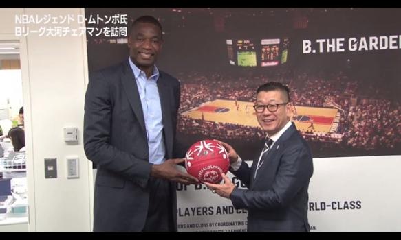 【NBAレジェンド】D・ムトンボ氏がBリーグ大河チェアマンを訪問