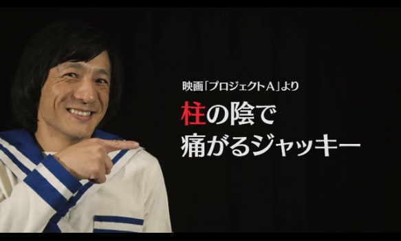 「プロジェクトA」ジャッキーちゃんおすすめシーン