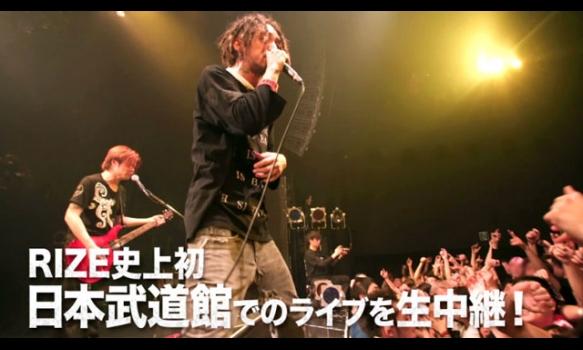 """生中継!RIZE LIVE at 日本武道館 """"RIZE IS BACK""""/プロモーション映像"""