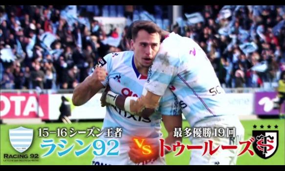 ラグビー フランスリーグ TOP14 ★第13節 放送予定★