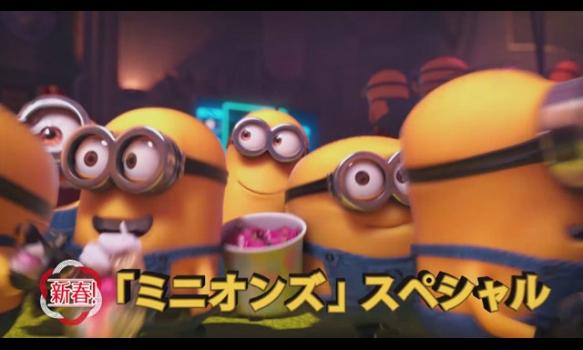 ★1/2(火)3作品放送★ 新春!「ミニオンズ」スペシャル/30秒