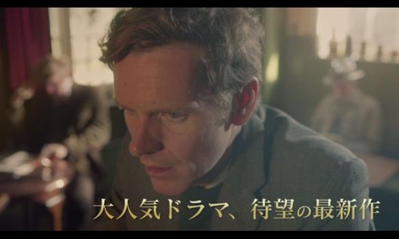 WOWOWプレミア「刑事モース」の最新作が登場!(ナレーション:逢田梨香子)