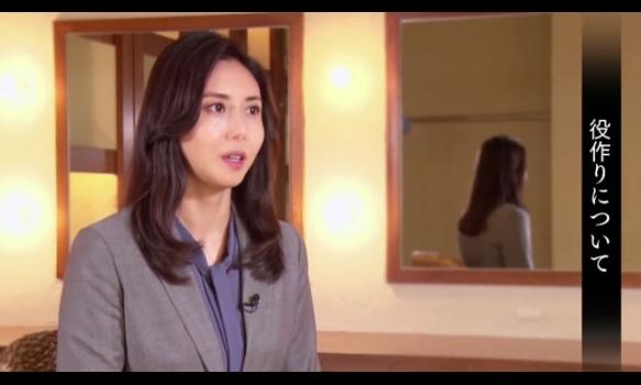 連続ドラマW 監査役 野崎修平/松嶋菜々子 インタビュー