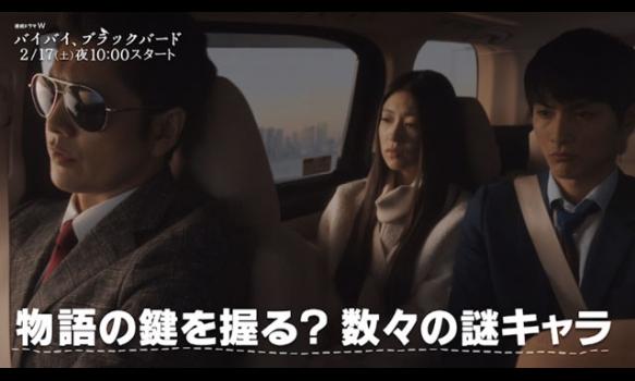 連続ドラマW バイバイ、ブラックバード/謎キャラver. プロモーション映像(60秒)