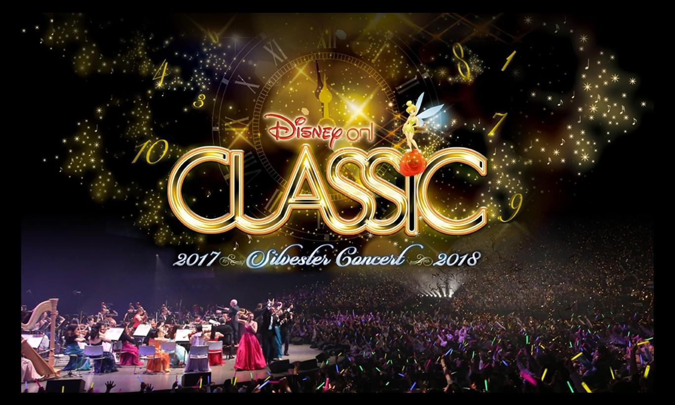 ディズニー・オン・クラシック 〜ジルベスター・コンサート 2017/2018