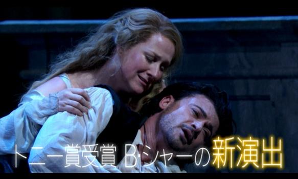 グノー《ロメオとジュリエット》 新演出 番組宣伝映像/メトロポリタン・オペラ