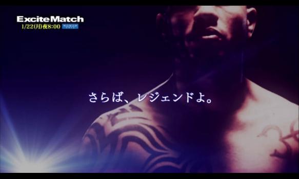 エキサイトマッチ〜世界プロボクシング/ミゲール・コットvsサダム・アリ 番組宣伝映像