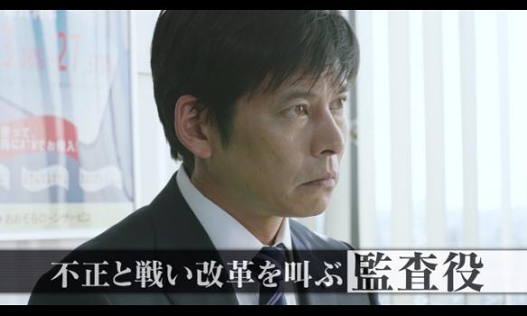 第2話以降の「監査役 野崎修平」みどころ映像