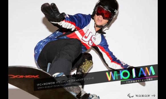 パラリンピック・ドキュメンタリーシリーズ WHO I AM エヴァン・ストロング(アメリカ/スノーボード)