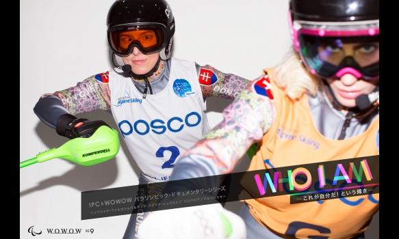 パラリンピック・ドキュメンタリーシリーズ WHO I AM ヘンリエッタ・ファルカショバ&ナタリア・シュブルトバ(スロバキア/アルペンスキー)