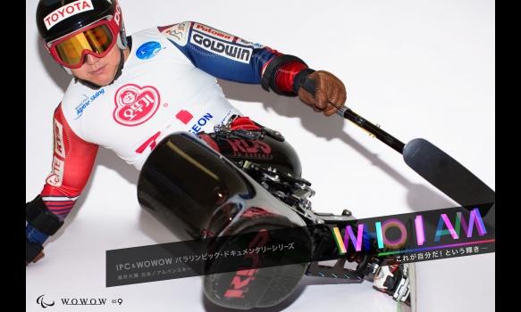 パラリンピック・ドキュメンタリーシリーズ WHO I AM 森井大輝(日本/アルペンスキー)