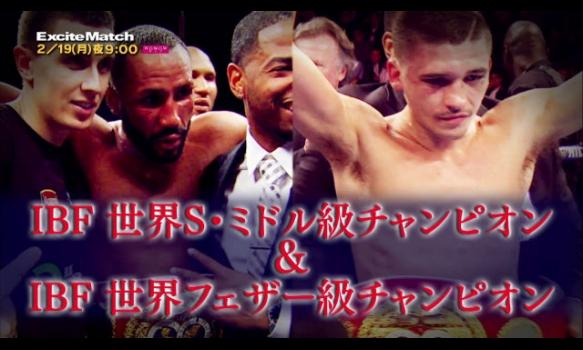 エキサイトマッチ〜世界プロボクシング/ジェームス・デゲイルvsケイレブ・トゥルーアックス 番組宣伝映像