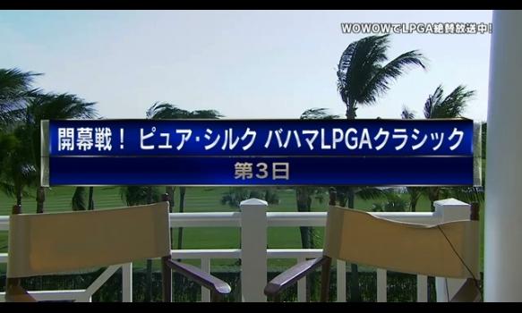 速報!ピュア・シルク バハマLPGAクラシック 第3日/LPGA女子ゴルフツアー2018