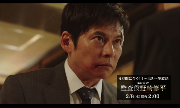 まだ間に合う!1〜4話一挙放送&第5話予告/連続ドラマW 監査役 野崎修平