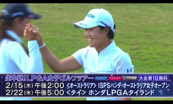 世界最高峰 LPGA女子ゴルフツアー★2月は2週連続生中継!