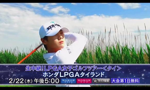 ホンダLPGAタイランド/番組宣伝映像