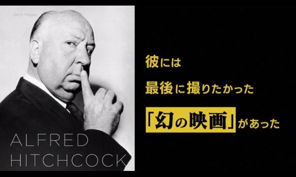ノンフィクションW ヒッチコック幻の映画 〜最期に仕掛けたサスペンス〜/番組宣伝映像