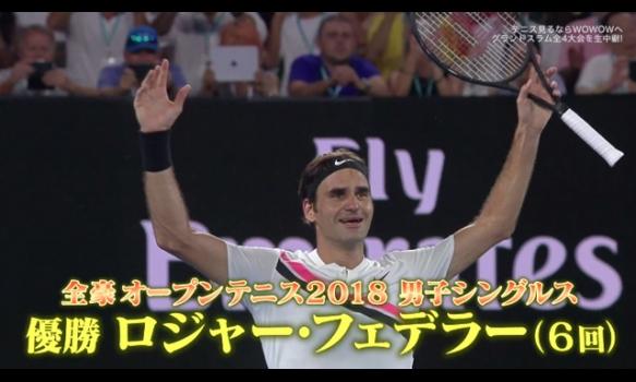 「全豪オープンテニス2018激闘記」テニス太郎 2018年2月放送分