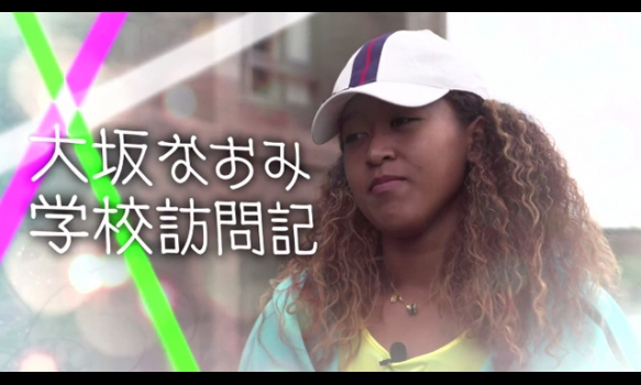 「大坂なおみ 学校訪問記」テニス太郎 2018年2月放送分