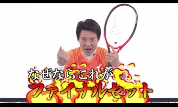 「修造テニササイズWith  ファイナルシーズン」テニス太郎 2018年2月放送分