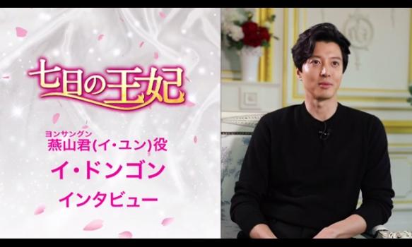 イ・ドンゴン スペシャルインタビュー