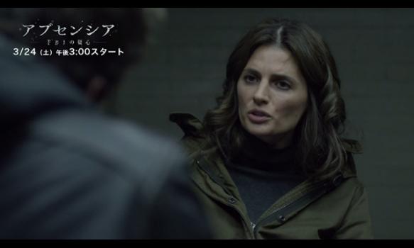 クライムサスペンス「アブセンシア〜FBIの疑心〜」プロモーション映像