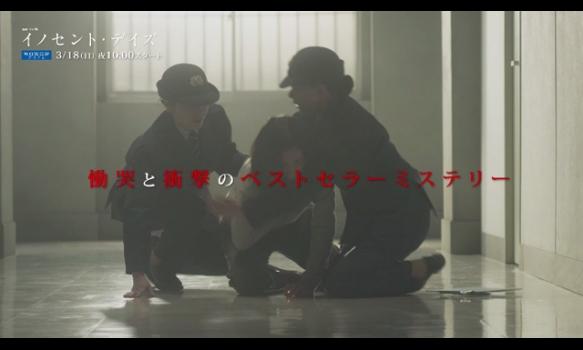 連続ドラマW イノセント・デイズ/特報(60秒)