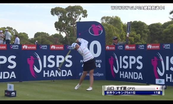 【第1日 速報!】ISPSハンダ・オーストラリア女子オープン/LPGA女子ゴルフツアー2018