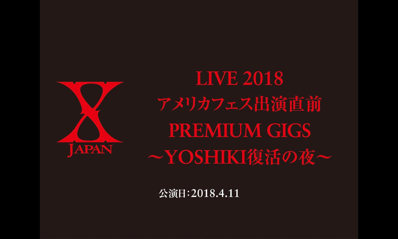 X JAPAN LIVE 2018 アメリカフェス出演直前 PREMIUM GIGS 〜YOSHIKI復活の夜〜