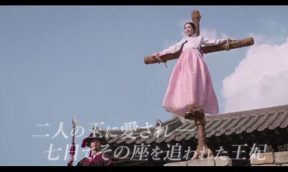 パク・ミニョン×イ・ドンゴン「七日の王妃」プロモーション映像(30秒)