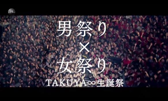 UVERworld TYCOON TOUR 2017 TAKUYA∞生誕祭/プロモーション映像