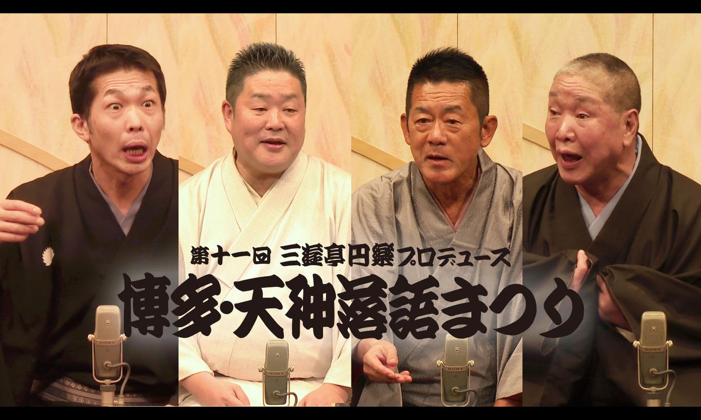 日本最大の落語フェス「博多・天神落語まつり」2017