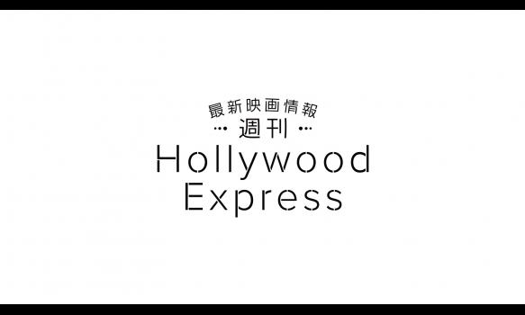 最新映画情報 週刊Hollywood Express #808