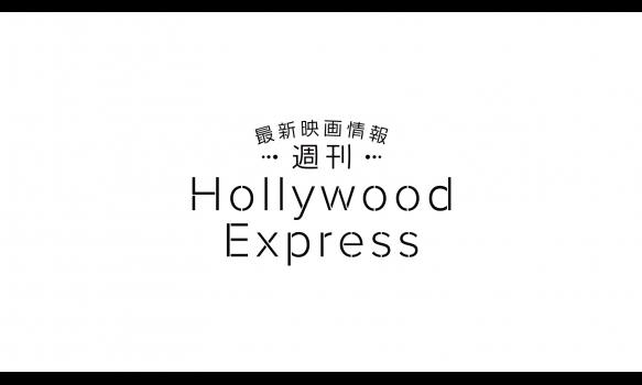 最新映画情報 週刊Hollywood Express #804