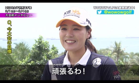 チョン・インジ 大会前インタビュー/<シンガポール>HSBC女子世界選手権/LPGA女子ゴルフツアー2018