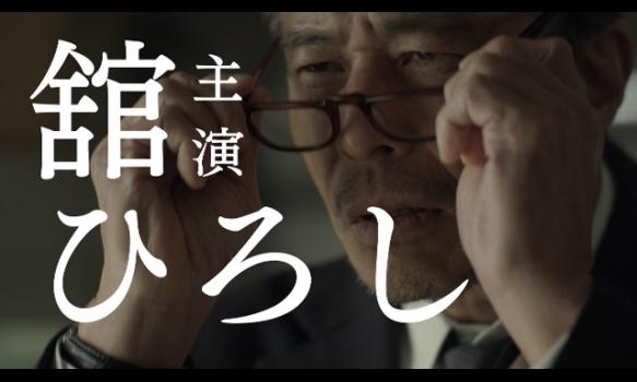 連続ドラマW 60 誤判対策室/特報(15秒)