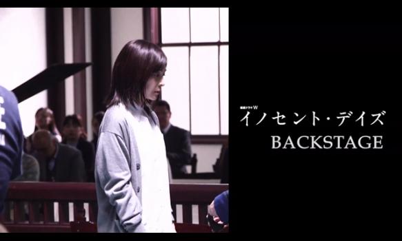 連続ドラマW イノセント・デイズ/メイキング映像/BACKSTAGE